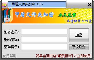 甲盾文件夹加密 V1.52 绿色版