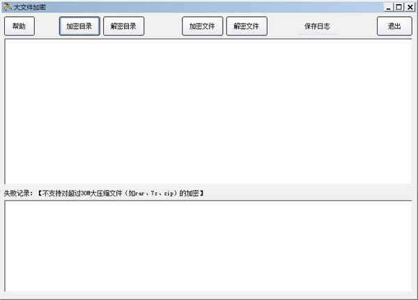 大文件加密利器 V1.0 绿色版