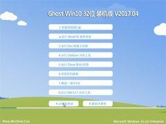 技术员联盟Ghost Win10 x32 热门装机版v2017.04(永久激活)