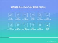 番茄花园GHOST WIN7 x64位 清爽装机版v2017.04(免激活)