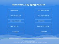 大白菜Ghost Win8.1 x32位 绝对纯净版V201704(免激活)