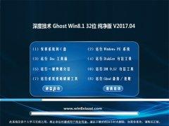 深度技术Ghost Win8.1 x32位 纯净纯净版v2017.04月(完美激活)