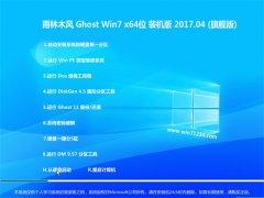 雨林木风GHOST WIN7 (64位) 装机旗舰版 2017V04(绝对激活)