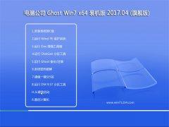 电脑公司GHOST WIN7 (X64) 快速优化版V2017年04月(免激活)