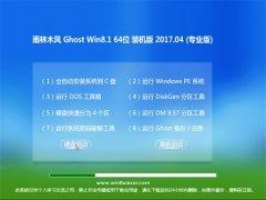 雨林木风Ghost Win8.1 64位 通用安全版2017v04(绝对激活)
