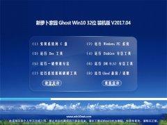 新萝卜家园Ghost Win10 x32位 官方正式版v201704(永久激活)