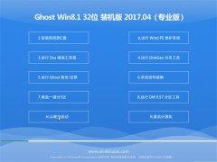U大师Ghost Win8.1 (32位) 旗舰稳定版V2017.04月(自动激活)