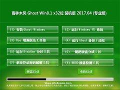雨林木风Ghost Win8.1 (X32) 万能特别版v2017.04月(激活版)