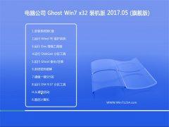 电脑公司GHOST Win7 (32位)抢先装机版v2017.05(永久激活)
