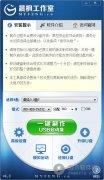 晨枫u盘启动盘制作工具v7.0正式版