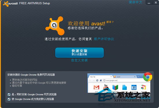 avast! V7.0.1407 Final 多国语言安装版