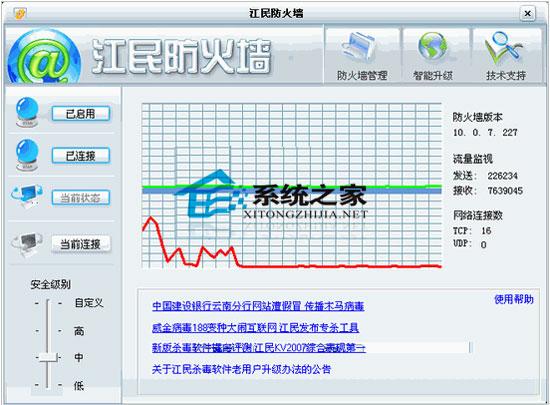 江民防火墙 2010.01.14 简体中文安装版