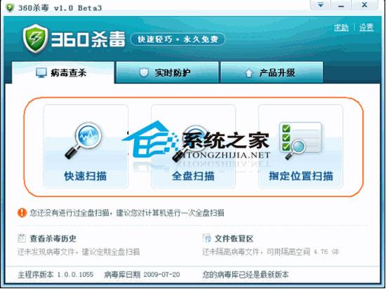 360杀毒五引擎版完整安装包 3.0.0.3131J 简体中文官方安装版