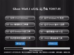 系统之家Ghost Win8.1 32位 推荐纯净版2017年05月(绝对激活)