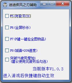 疾风之刃迪迪辅助 V1.0.3 绿色版