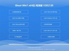 U启动GHOST Win7 (X64)绝对纯净版v201705(绝对激活)