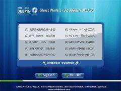 深度技术Ghost Win8.1 x32 全新纯净版V2017年05月(绝对激活)