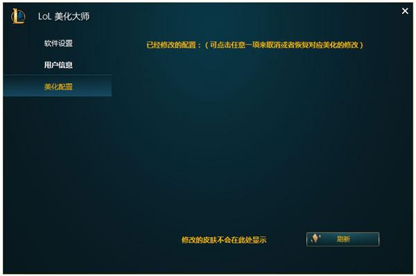 LOL美化大师 V7.4.2.6
