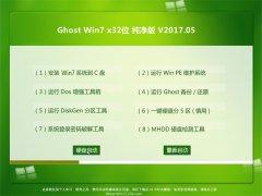 999宝藏网GHOST WIN7 (32位)精简纯净版2017.05月(完美激活)