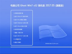 电脑公司GHOST Win7 (X32)官方稳定版V2017.05月(免激活)