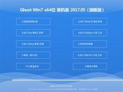 电脑店GHOST WIN7 X64安全通用版V201705(永久激活)