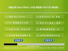 电脑公司Ghost Win8.1 x32 极速稳定版v2017.05月(无需激活)