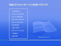电脑公司GHOST WIN7 (32位)纯净版v2017.05月(免激活)