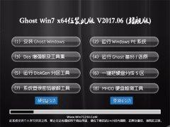 小白系统GHOST WIN7 X64位万能装机版V201706(免激活)