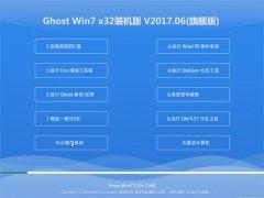 360系统GHOST Win7 (X32)王牌装机版V2017年06月(完美激活)