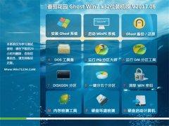 番茄花园GHOST Win7 x32位多功能装机版2017.06(免激活)