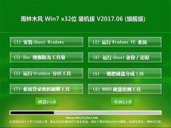 雨林木风GHOST Win7 x32增强装机版2017.06月(自动激活)