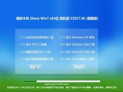 雨林木风GHOST WIN7 64位优化装机版2017v06(自动激活)