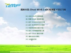 雨林木风Ghost Win8.1 X64位 稳定纯净版v2017.06月(绝对激活)