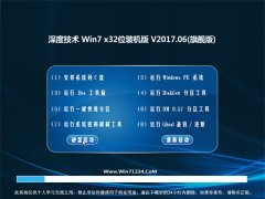 深度技术GHOST Win7 32位标准装机版V201706(永久激活)