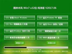 雨林木风GHOST Win7 X32王牌纯净版2017.06月(绝对激活)
