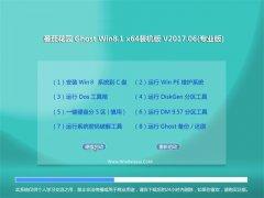 番茄花园Ghost Win8.1 x64 极速装机版v201706(免激活)