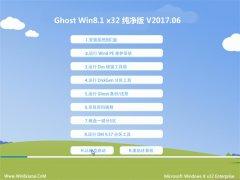 大白菜Ghost Win8.1 32位 官网纯净版v201706(激活版)