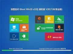 深度技术Ghost Win10 X32位 精心装机版2017v06(完美激活)