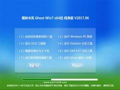 雨林木风GHOST Win7 x64位大神纯净版V2017年06月(激活版)