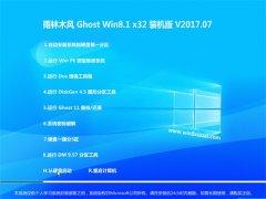 雨林木风Ghost Win8.1 32位 专业装机版2017.07月(免激活)