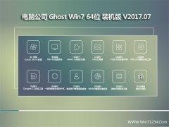 电脑公司GHOST WIN7 x64位 官方装机版v2017.07(激活版)