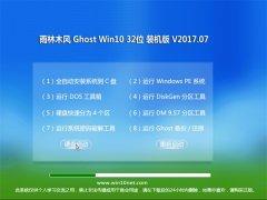雨林木风Ghost Win10 X32 大神装机版v201707(免激活)