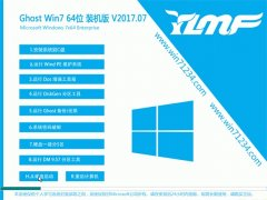 雨林木风GHOST WIN7 x64 快速装机版V2017.07月(激活版)
