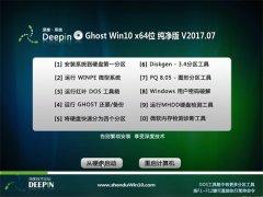 深度技术Ghost Win10 X64 修正纯净版2017v07(永久激活)