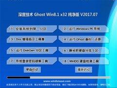 深度技术Ghost Win8.1 x32 超纯纯净版v2017.07(免激活)