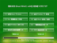 雨林木风Ghost Win8.1 X64 优化纯净版2017年07月(完美激活)