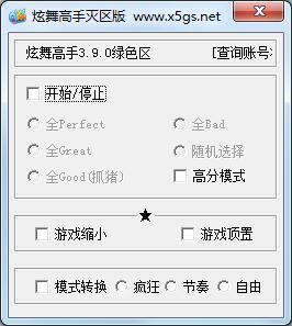 炫舞高手绿色区辅助 V3.9.0 绿色版