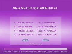 老毛桃GHOST WIN7 (32位) 精选纯净版v201707(激活版)