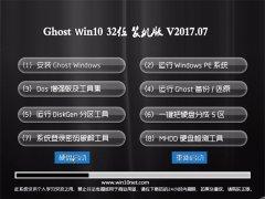 技术员联盟Ghost Win10 x32位 体验装机版v2017.07月(无需激活)