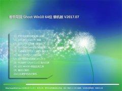 番茄花园Ghost Win10 x64位 优化装机版2017.07月(自动激活)